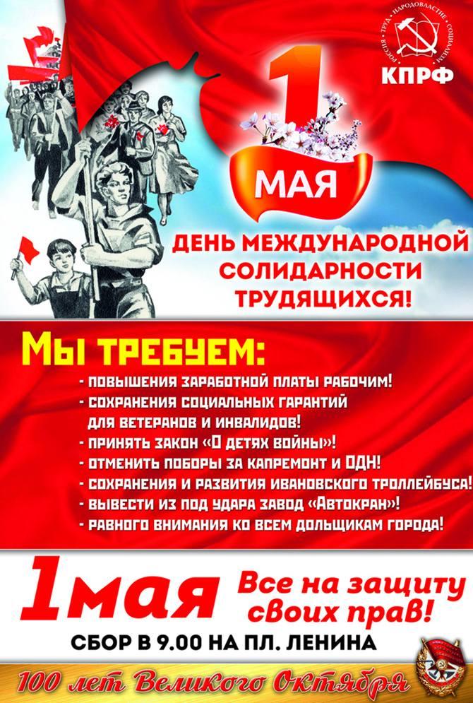 открытки поздравления с 1 мая партии кпрф давно закрыли, выпускники