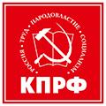 Ивановское областное отделение Коммунистической партии Российской Федерации